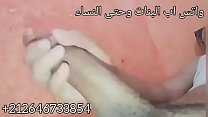 سكس مغربي البنات مرحبا واتس وحتى النساء المتزوجات