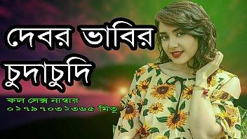 bangladeshi 88001797031365 mitu