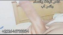 زب كبير خاص للنساء والبنات الزب المغربي